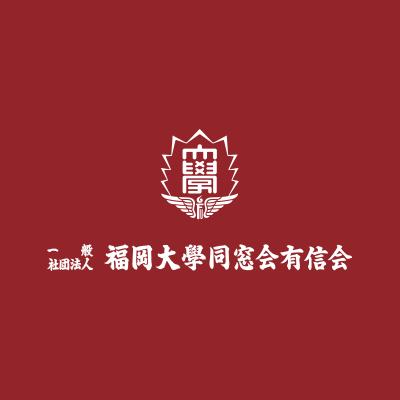 福岡大学同窓会 有信会
